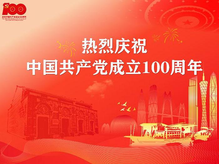 新源环保热烈祝贺建党100周年暨学习党史活动